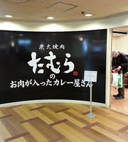 Sumibi Yakiniku Tamura no Oniku ga Haitta Kareyasan, Itami Airport