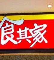Shi QiJia (DongAn Road)