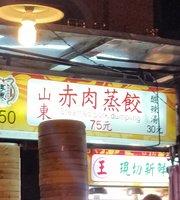Shandong Chirou Zhengjiao