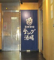Charcoal-Grilled Kushiyaki Tengu Sakaba Minami-Senba Shinsaibashi Suji