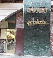 Hammam Restaurant