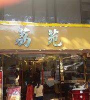 Li Yuan (Pan Fu Road)