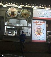 Shawarma Shakir
