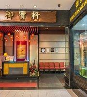 Imperial Treasure Cantonese Cuisine (Temporary Closed)