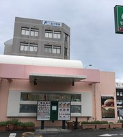 Mos Burger Naha Shintoshin