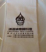 Qing Mai Thai Restaurant
