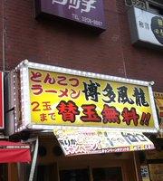 Hakata Furyu, Takadanobaba