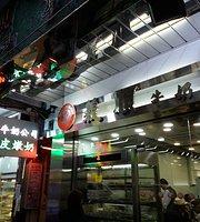 Yee Shun Dairy Company(Pilkem Street)