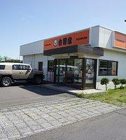 Yoshinoya Route12 Atsubetsu East