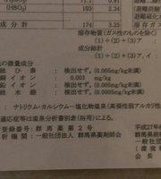 Ainoyama No Yu