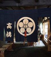 Takahashike Jutaku