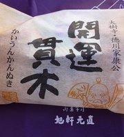 Asahiken Motonao