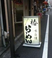 Tsubaki Ramen