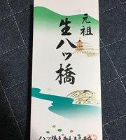 Ganso Yatsuhashi Nishio Tametada Shoten