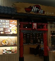 Yu Zhi Zhuan Japanese Food