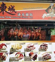 Tong Seng Hainanese Chicken Rice