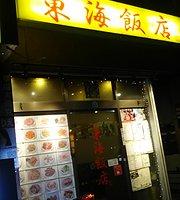 Chinese Restaurant Tokai Hanten