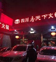 ShuDi SiChuan Xiang TianXia Hotpot (YanAn West Road)