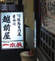 Echizenya Yakitori Specialty Shop