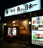 Uogashi Nihon Ichi Asakusabashi