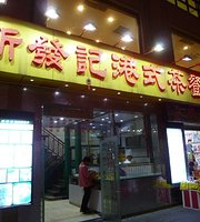 XinFa Ji Hong Kong Style Tea Restaurant