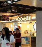 CoCoYi Fan Wu (XinZhuang Zhong Sheng)
