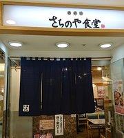 Osakana Yatai Matsuri