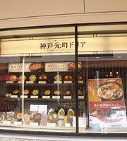Kobe Motomachi Doria Kobe Sandai Premium Outlet