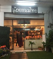 Noi Kanomthai