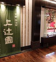 Tea Cafe Kamitsujien Tennoji Mio