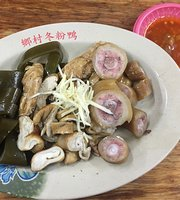 Qu Cun Rice Noodle Duck