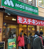 Mos Burger Machida Station Terminal Entrance