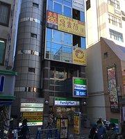 Torikizoku Machida North Entrance