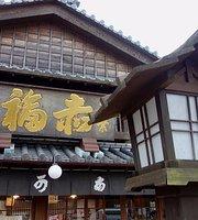 Akafuku, Isuzugawa