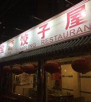 Baoyuan Dumpling Restaurant
