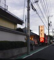 Aji No Mingei Mitaka Murei