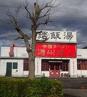 Yoshu Shonin, Matsudo Nijusseikigaoka