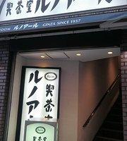 Cafe Renoir Ikebukuro Sun Shine 60 Dori