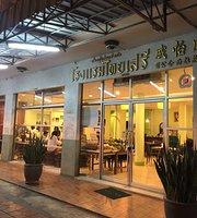 Thaiseree Hotel Restaurant