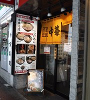 Tokyo Niboshi Chuka Soba Sansannana Omori