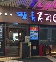 Itacho Sushi - Ho Chuck Centre