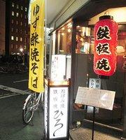 Okonomiyaki Hiro