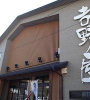 Okashidokoro Yoshino-ya