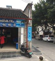 Bai Ji QingZhen Wonton