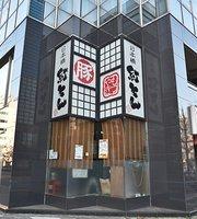 Nihonbashi Beniton Marunouchi