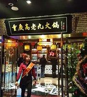 Chongqing GaoLao Jiu Hotpot (RenMin Plaza)