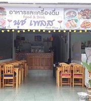Nuch Place Thai Cuisine