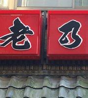 Yoronotaki Nishimagome