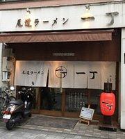 Onomichi Ramen Iccho