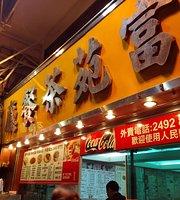 富苑茶餐廳